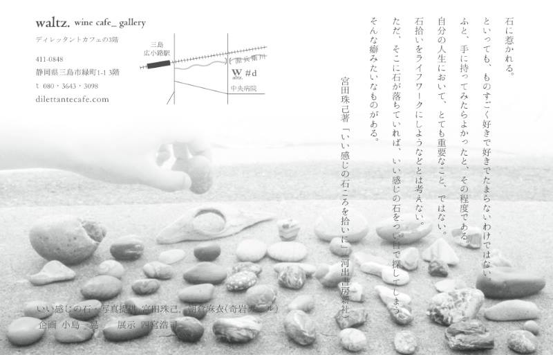 ishikoro2