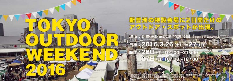 TOKYO OUTDOOR WEEKEND 2016
